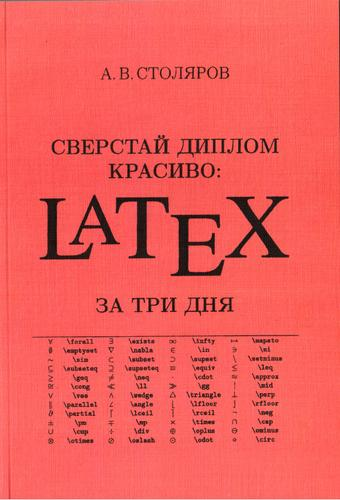 Cover of the ``LaTeX in 3 days'' book