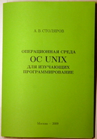 OS Unix for wanna-be programmers cover